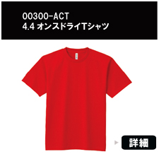 4.4オンスドライTシャツ