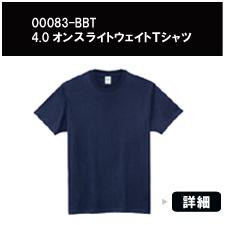 4.0オンスライトウェイトTシャツ
