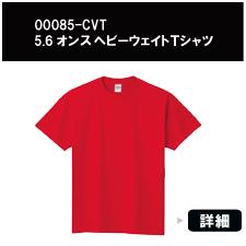 5.6オンスヘビーウェィトTシャツ