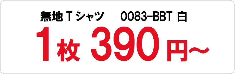 無地Tシャツ 390円~