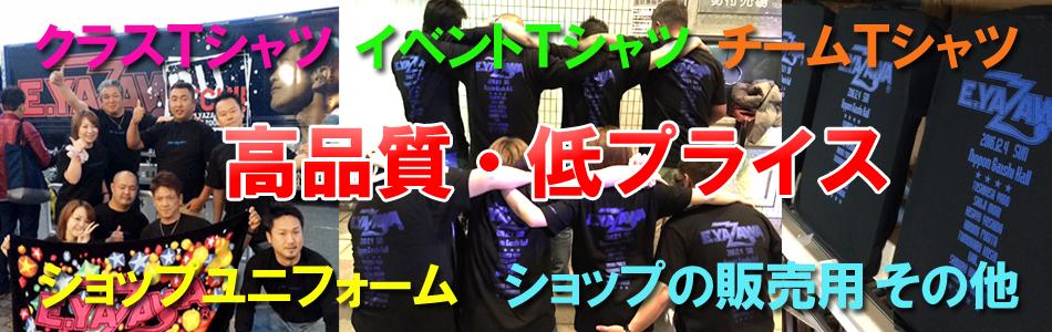 オリジナルTシャツ 名古屋市