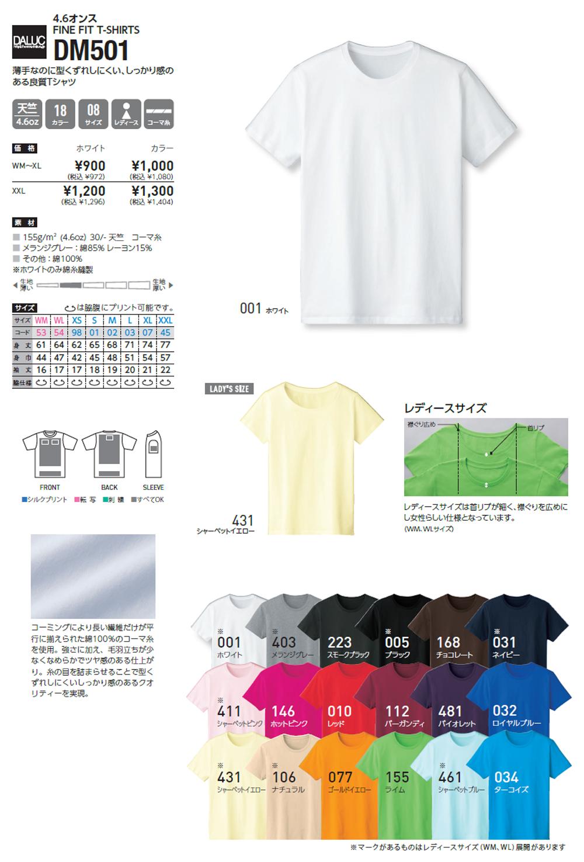 DM501 4.6オンス FINE FIT T-SHIRTS