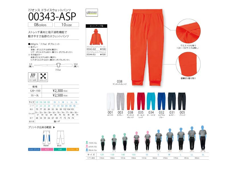 00343-ASP 7.7オンス ドライスウェットパンツ