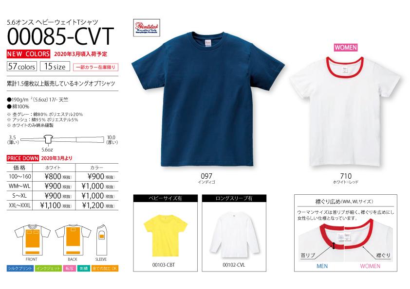 00085-CVT 5.6オンスヘビーウェイトTシャツ