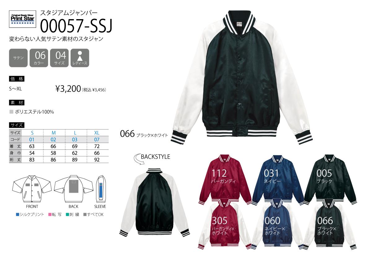 00057-SSJ スタジアムジャンパー
