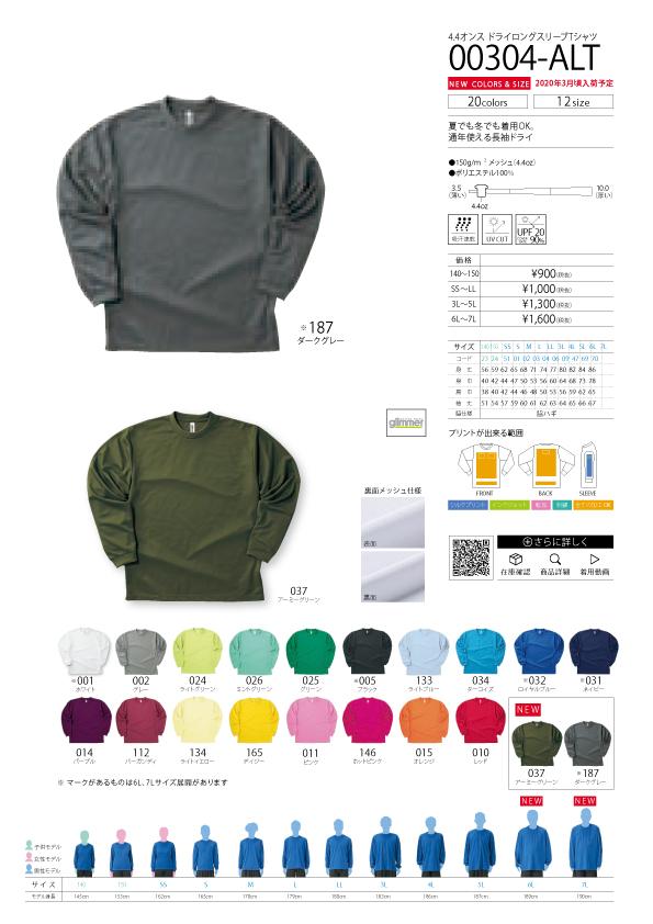 00304-ALT 4.4オンス ドライロングスリーブTシャツ
