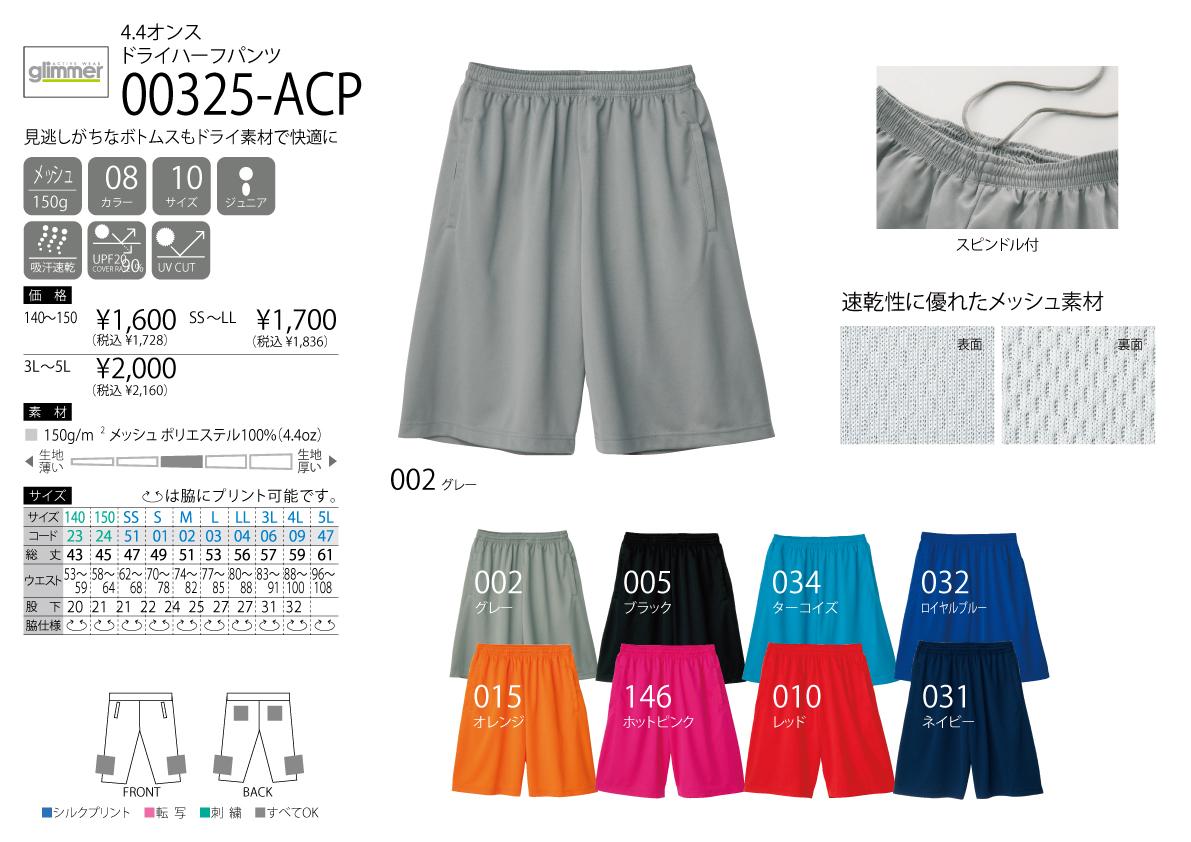 00325-ACP 4.4オンス ドライハーフパンツ