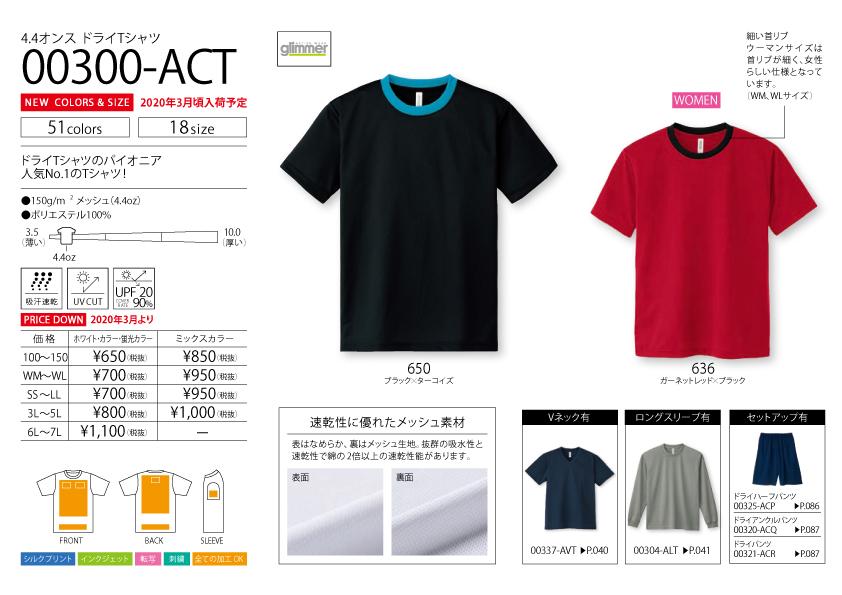 00300-ACT 4.4オンス ドライTシャツ