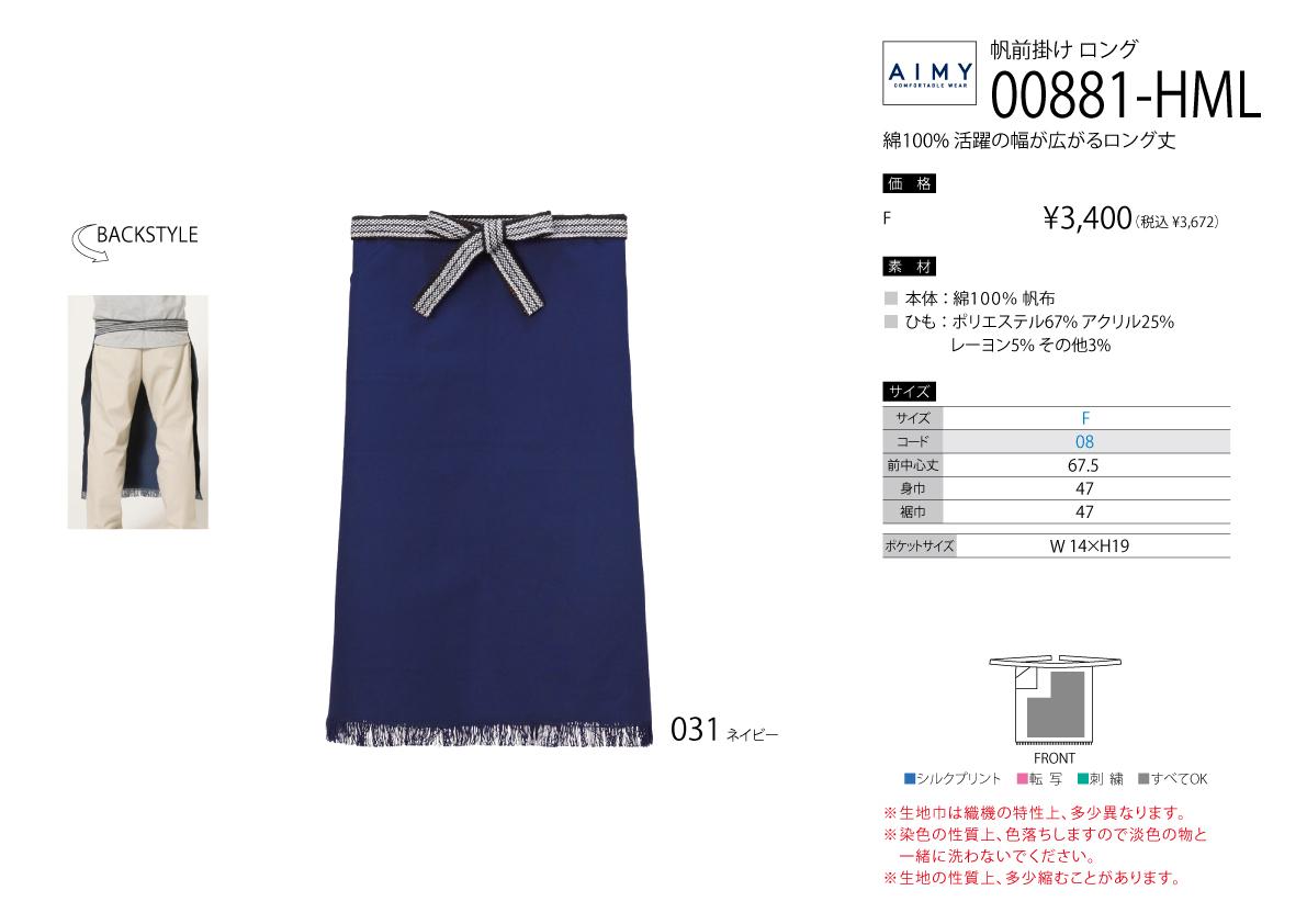 00881-HML 帆前掛け ロング