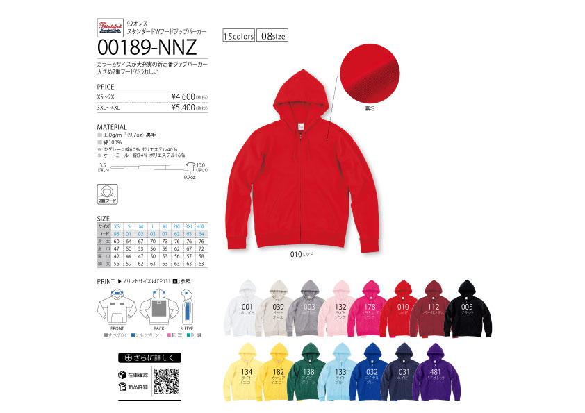 00189-NNZ 9.7オンス スタンダードWジップパーカー
