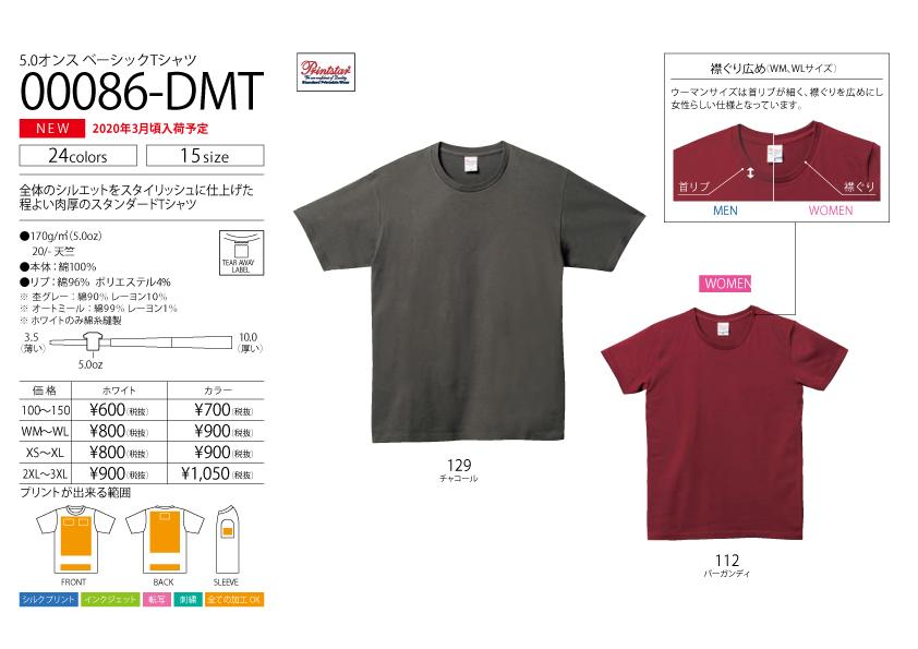 00086-DMT 5.0オンス ベーシックTシャツ