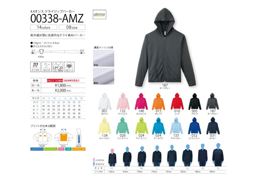 00338-AMZ 4.4オンス ドライジップパーカー