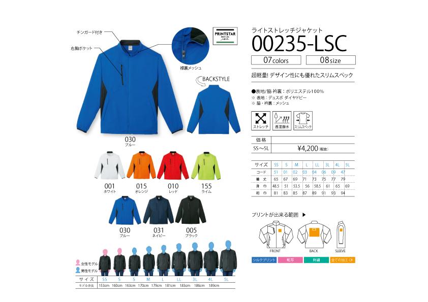 00235-LSC ライトストレッチジャケット