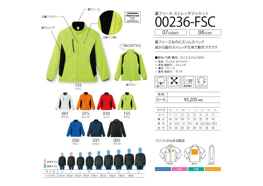 00236-FSC 裏フリースストレッチジャケット