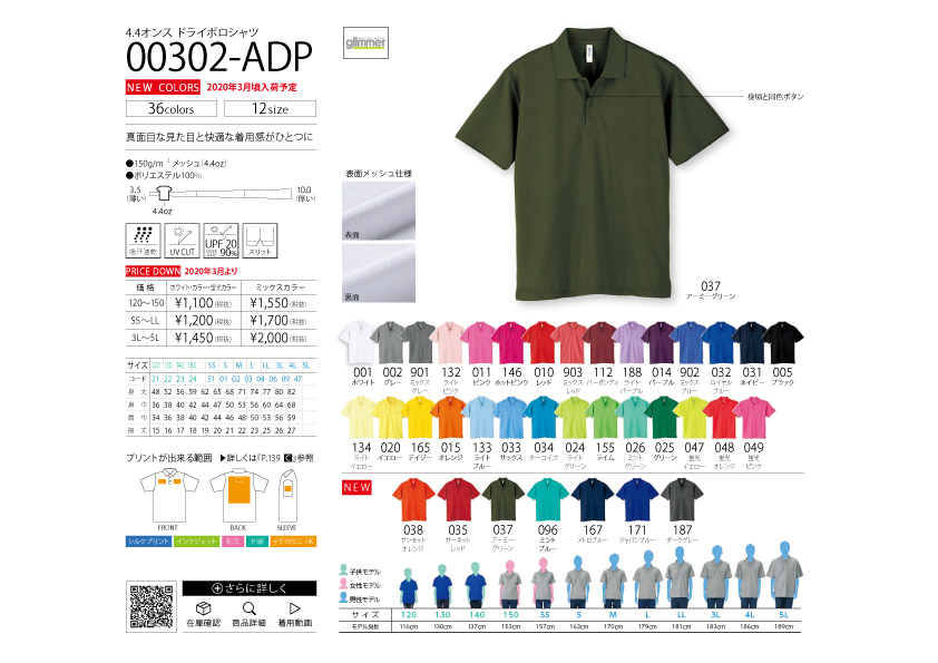 00302-ADP 4.4オンス ドライポロシャツ